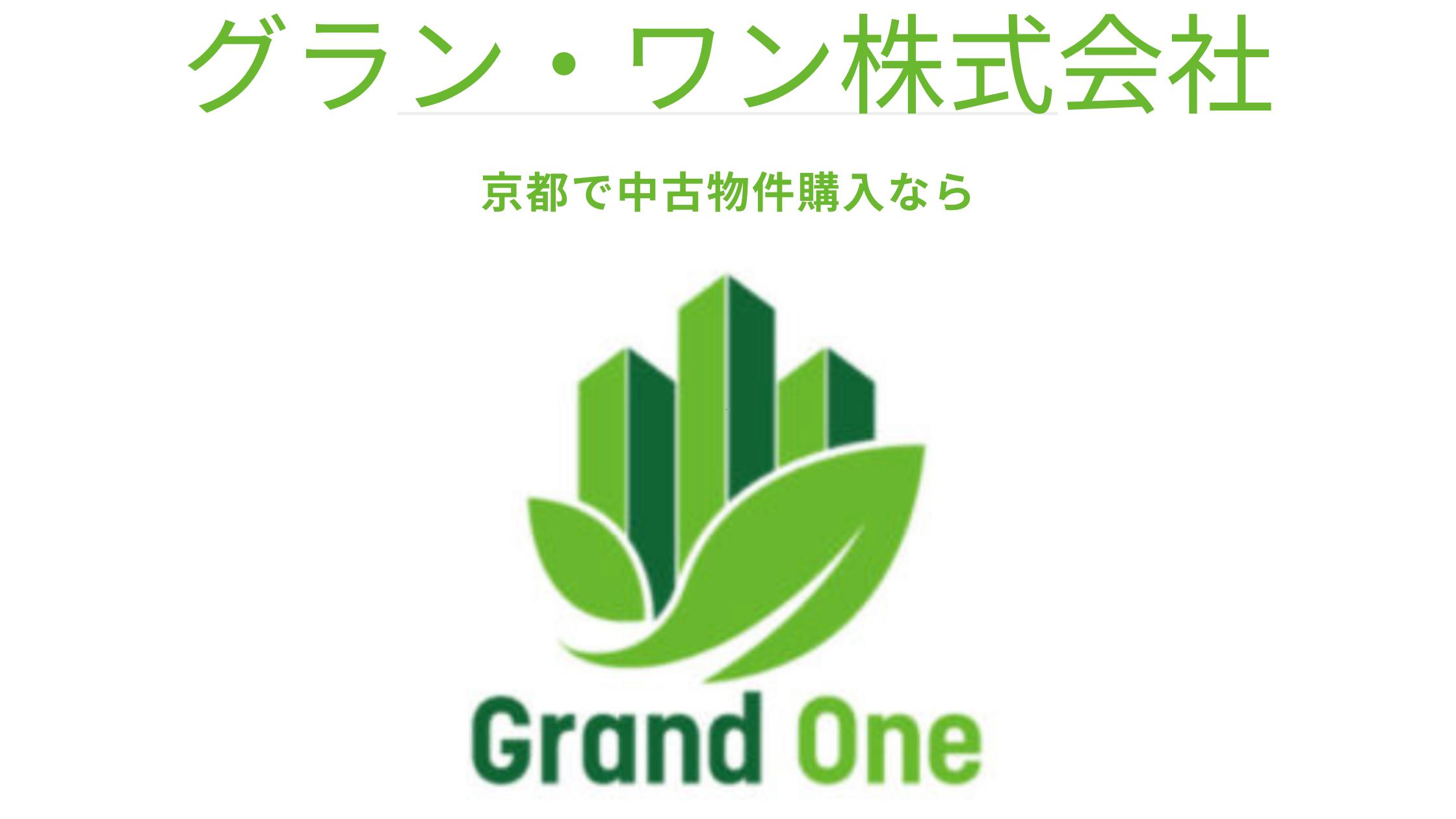 京都で中古物件購入ならグラン・ワン株式会社